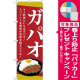 のぼり旗 ガパオ タイ料理といえばガパオ! (TR-038) [プレゼント付]