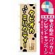 のぼり旗 タピオカ もちもちタピオカミルクティー クリーム (TR-092) [プレゼント付]