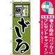 のぼり旗 (113) ざる 味自慢 深緑 [プレゼント付]
