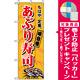 のぼり旗 (1182) あぶり寿司 [プレゼント付]