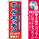 のぼり旗 (1284) ホール・キッチンSTAFF募集中 [プレゼント付]
