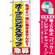 のぼり旗 (1291) オープニングスタッフ急募 [プレゼント付]