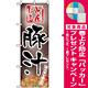のぼり旗 (1331) 豚汁 [プレゼント付]