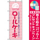 のぼり旗 (1338) ロールケーキ [プレゼント付]