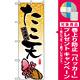 のぼり旗 (1347) たこ天 [プレゼント付]