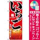 のぼり旗 (1368) いちご あまーい苺をどうぞ [プレゼント付]