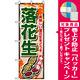 のぼり旗 (1384) 落花生 [プレゼント付]