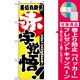 のぼり旗 (1396) 赤字覚悟! [プレゼント付]