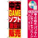 のぼり旗 (1411) 中古ゲームソフト販売 [プレゼント付]