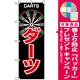 のぼり旗 (1414) ダーツ [プレゼント付]