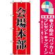 のぼり旗 (1441) 会場本部 [プレゼント付]