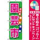 のぼり旗 (1446) 園芸市 緑地/ピンク文字 [プレゼント付]