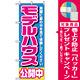 のぼり旗 (1450) モデルハウス公開中 青 [プレゼント付]