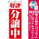 のぼり旗 (1456) 好評分譲中 赤 [プレゼント付]