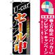 のぼり旗 (1482) U-carセール中 [プレゼント付]