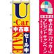 のぼり旗 (1483) U-car中古車セール中 [プレゼント付]