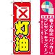 のぼり旗 (1493) 灯油 赤地/黄色 [プレゼント付]