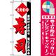 のぼり旗 (150) こだわり寿司 素材にこだわり 味にこだわる [プレゼント付]