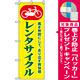 のぼり旗 (1511) レンタサイクル [プレゼント付]