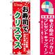 のぼり旗 (1714) お寿司でクリスマス [プレゼント付]