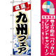 のぼり旗 (1731) 九州フェア [プレゼント付]
