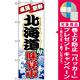 のぼり旗 (1732) 北海道味覚市 [プレゼント付]