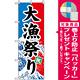 のぼり旗 (1743) 大漁祭り [プレゼント付]