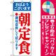 のぼり旗 (193) 朝定食 [プレゼント付]