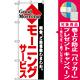 のぼり旗 (194) モーニング [プレゼント付]
