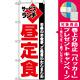 のぼり旗 (195) サービスランチ 昼定食 [プレゼント付]