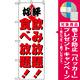 のぼり旗 (205) 飲食放題 [プレゼント付]