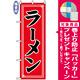のぼり旗 (2100) 金巾製 ラーメン [プレゼント付]