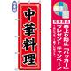 のぼり旗 (2101) 金巾製 中華料理 [プレゼント付]