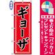 のぼり旗 (2102) 金巾製 ギョーザ [プレゼント付]