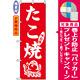 のぼり旗 (2105) 金巾製 たこ焼 [プレゼント付]