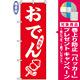 のぼり旗 (2109) 金巾製 おでん [プレゼント付]