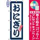 のぼり旗 (2110) 金巾製 おにぎり [プレゼント付]