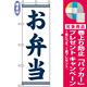 のぼり旗 (2111) 金巾製 お弁当 [プレゼント付]