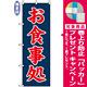 のぼり旗 (2112) 定番 金巾製 お食事処 [プレゼント付]