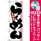 のぼり旗 (2119) らーめん 本格派 [プレゼント付]