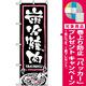 のぼり旗 (2130) 炭火焼肉 黒地/白文字 イラスト [プレゼント付]