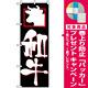 のぼり旗 (2131) 和牛 [プレゼント付]