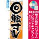 のぼり旗 (2134) 回転寿司 オレンジ [プレゼント付]