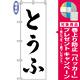 のぼり旗 (2138) 金巾製 とうふ [プレゼント付]