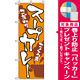 のぼり旗 (2145) スープカレー [プレゼント付]