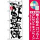 のぼり旗 (2175) 鮎塩焼 [プレゼント付]