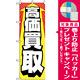 のぼり旗 (2192) 高価買取 [プレゼント付]