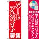 のぼり旗 (2196) パートアルバイト募集中 [プレゼント付]
