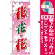 のぼり旗 (2202) 花・花・花 [プレゼント付]