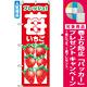 のぼり旗 (2218) フレッシュ! 苺 いちご [プレゼント付]